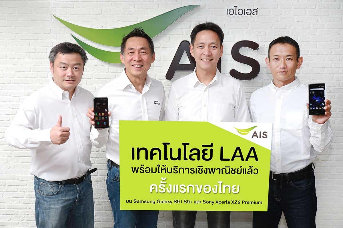 AIS ประกาศร่วมมือ SAMSUNG และ SONY พัฒนาสมาร์ทโฟนให้รองรับ LAA บน